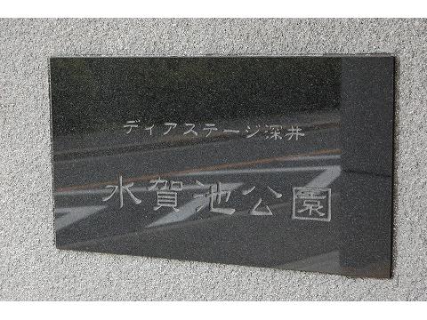 ディアステージ深井水賀池公園-0-3