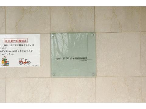 グランステイツ北桜塚-0-3
