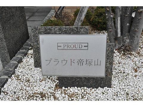 プラウド帝塚山-0-3