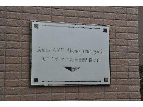 ステイツアクス阿倍野・鶴ケ丘-0-3
