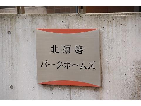 北須磨パークホームズ-0-3