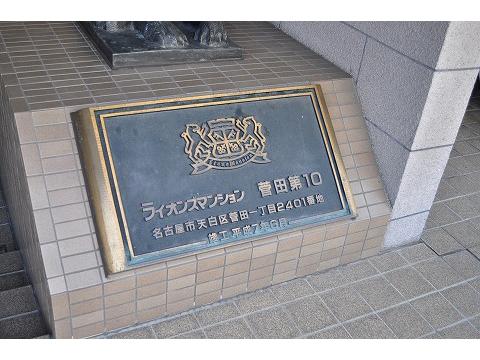 ライオンズマンション菅田第10-0-3