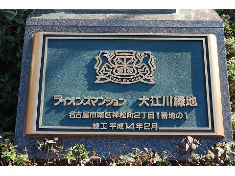 ライオンズマンション大江川緑地-0-3