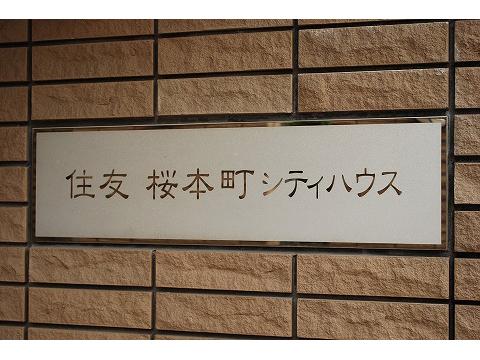 桜本町シティハウス-0-3