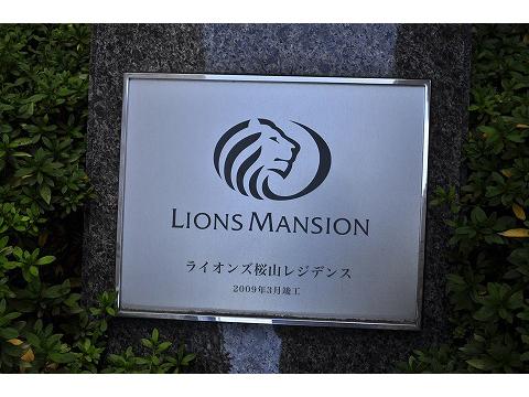 ライオンズ桜山レジデンス-0-3