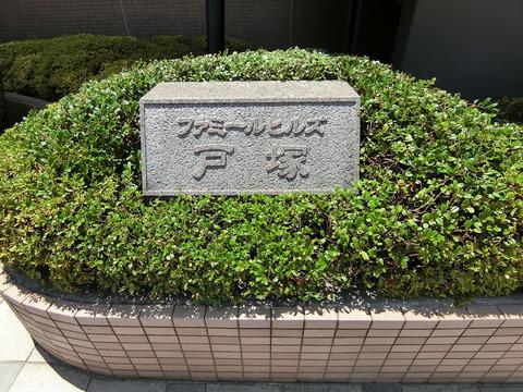 ファミールヒルズ戸塚-0-3