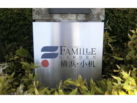 ファミールガーデン横浜・小机-0-2