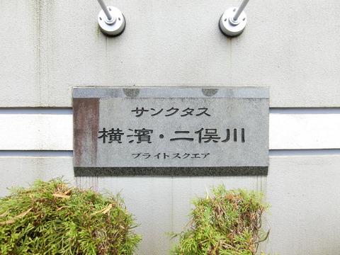 サンクタス横濱・二俣川ブライトスクエア-0-1