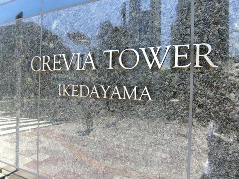 クレヴィアタワー池田山-0-3
