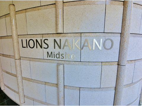 ライオンズ中野ミッドサイト-0-4
