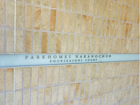 パークホームズ中野中央フォーシーズンコート-0-3