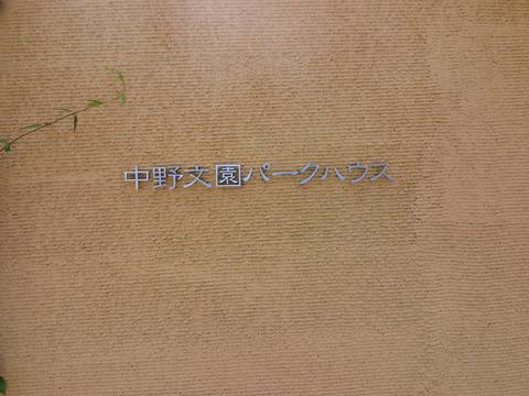 中野文園パークハウス-0-8