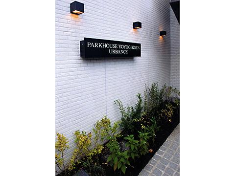 パークハウス代々木公園アーバンス-0-2