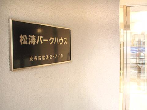 松涛パークハウス-0-1