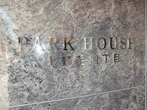 パークハウス上野毛四丁目-0-3