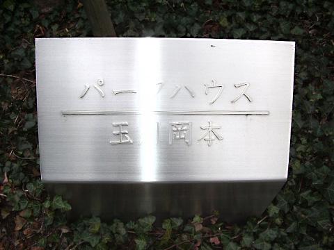 パークハウス玉川岡本-0-2