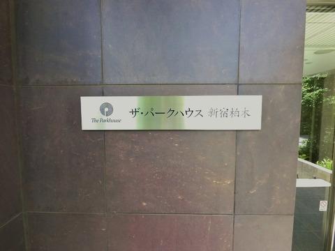 ザ・パークハウス新宿柏木-0-10