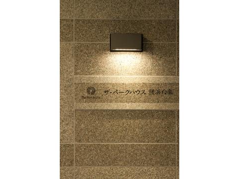 ザ・パークハウス横浜白楽-0-10