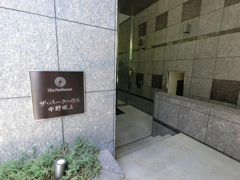 ザ・パークハウス中野坂上-0-11