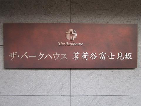 ザ・パークハウス茗荷谷富士見坂-0-3