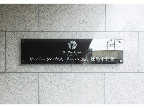 ザ・パークハウスアーバンス練馬中村橋-0-4