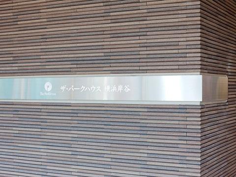 ザ・パークハウス横浜岸谷-0-3