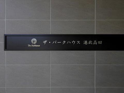 ザ・パークハウス港北高田-0-3