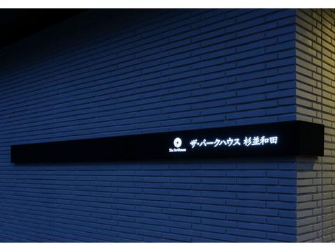 ザ・パークハウス杉並和田-0-4
