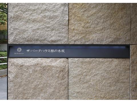 ザ・パークハウス柿の木坂-0-0