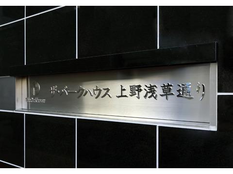 ザ・パークハウス上野浅草通り-0-8