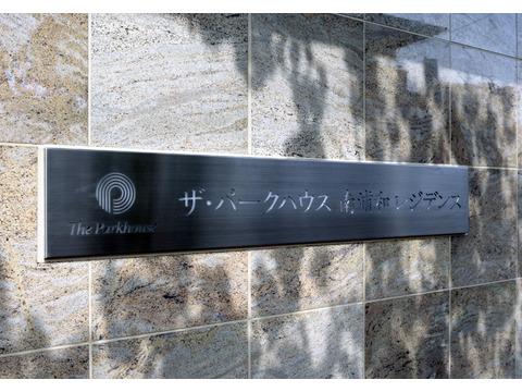 ザ・パークハウス南浦和レジデンス-0-13