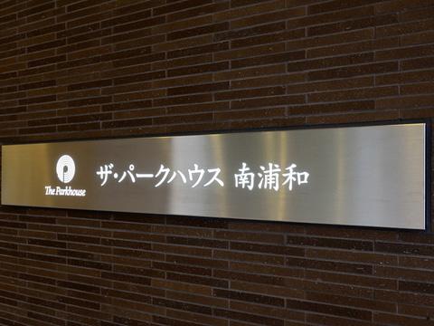 ザ・パークハウス南浦和-0-3