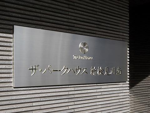 ザ・パークハウス新検見川南-0-3