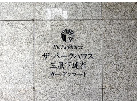 ザ・パークハウス三鷹下連雀-0-13