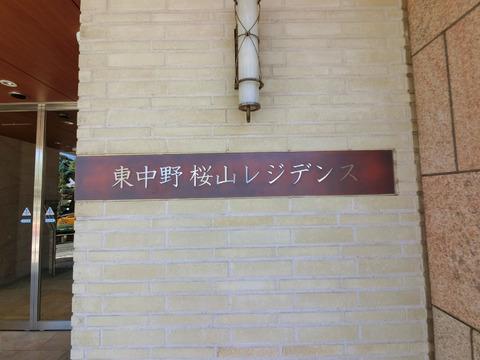 東中野桜山レジデンス-0-12