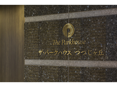 ザ・パークハウスつつじヶ丘-0-6