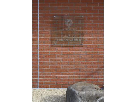ザ・パークハウス清澄白河現代美術館前-0-10