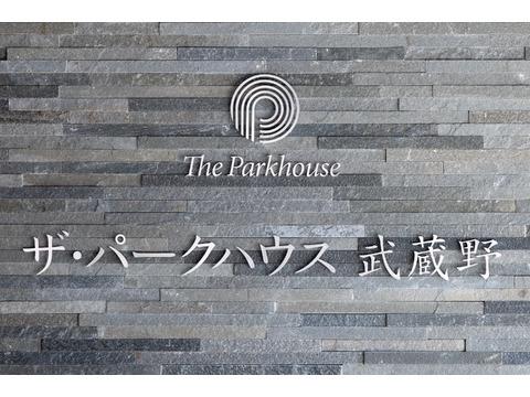 ザ・パークハウス武蔵野-0-4