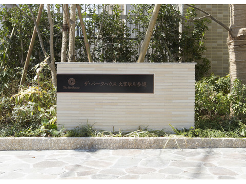 ザ・パークハウス大宮氷川参道-0-5