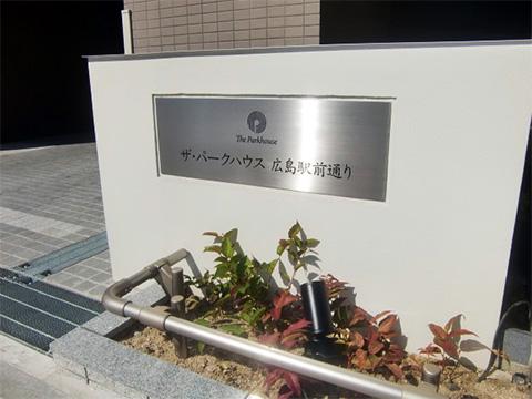 ザ・パークハウス広島駅前通り-0-3