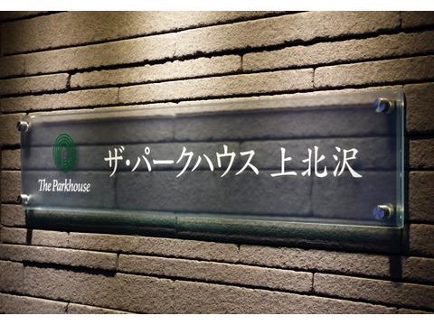 ザ・パークハウス上北沢-0-6
