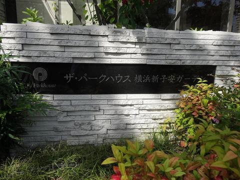 ザ・パークハウス横浜新子安ガーデン-0-19