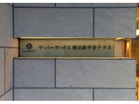ザ・パークハウス横浜新子安テラス-0-1