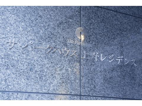 ザ・パークハウス上野レジデンス-0-7