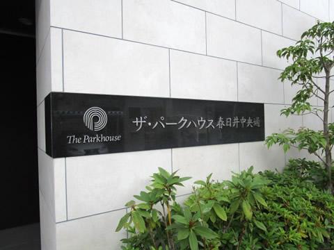 ザ・パークハウス春日井中央通-0-3
