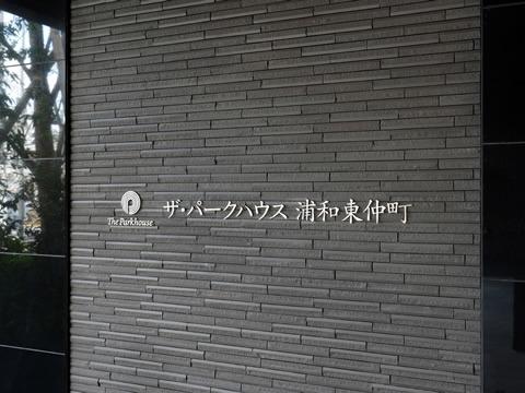 ザ・パークハウス浦和東仲町-0-5