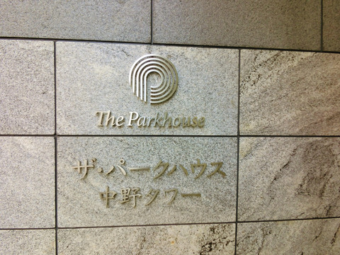 ザ・パークハウス中野タワー-0-12