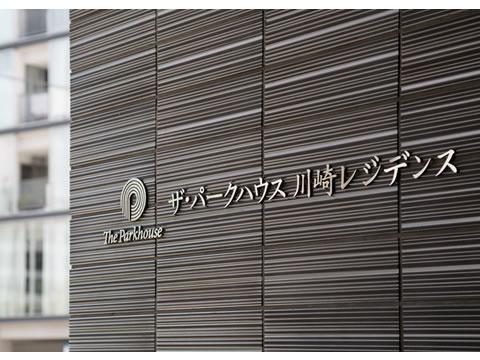 ザ・パークハウス川崎レジデンス-0-3