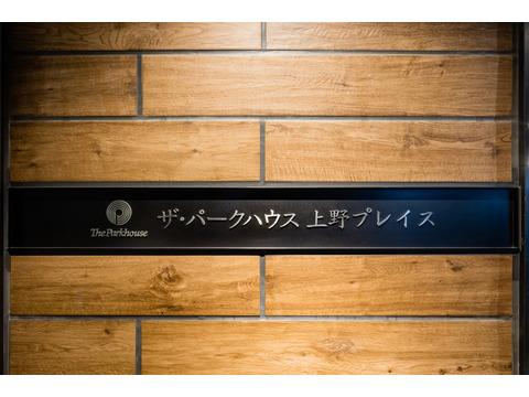 ザ・パークハウス上野プレイス-0-13