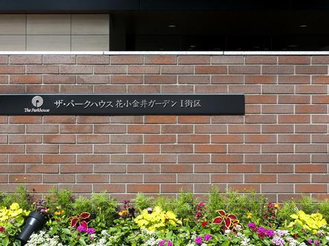 ザ・パークハウス花小金井ガーデン-0-5